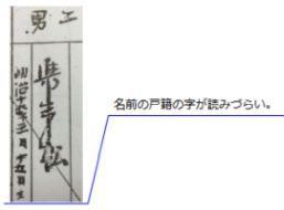 家系図マインドマップ - 不明点 - 手書き文字