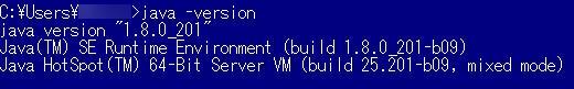 Javaバージョン確認