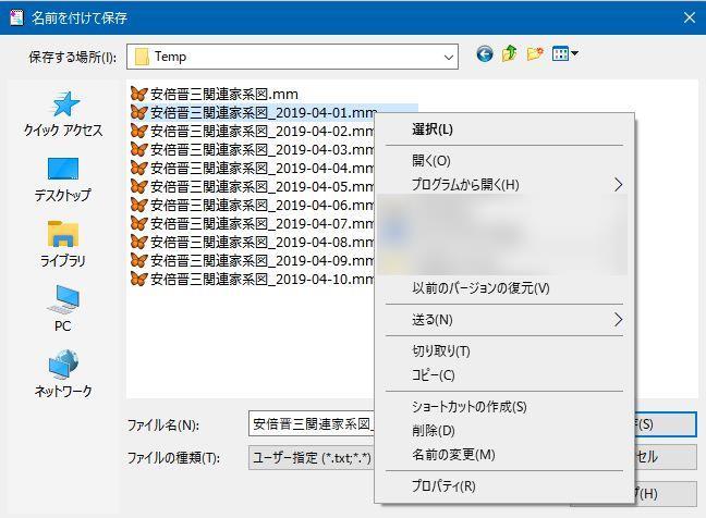 「名前を付けて保存」ダイアログ - 通常ソフト