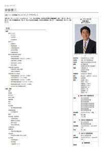 安倍晋三関連家系図 - 出典資料 p2
