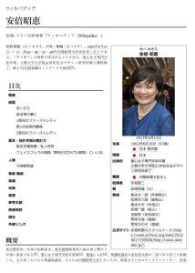 安倍晋三関連家系図 - 出典資料 p5