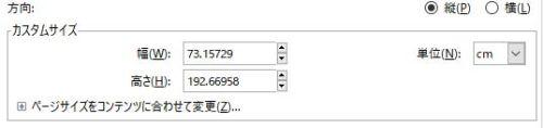 Inkscape - カスタムサイズ