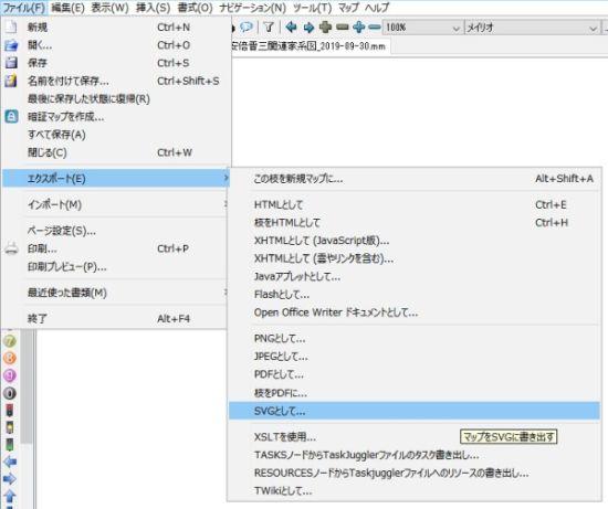 FreeMind - SVGエクスポート