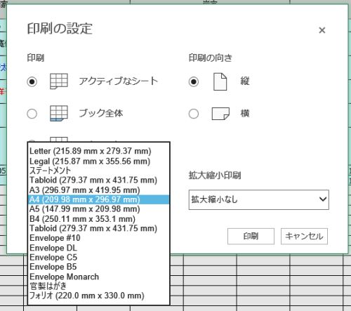 関連年表 - オンラインExcel - PDF用紙